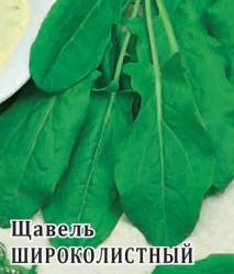 Щавель Широколистный 0,2гр. (Гавриш)