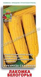 Кукуруза Лакомка Белогорья (сахарная) 10гр. (Поиск)