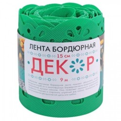 Лента бордюрная Декор БД-15/9  Зеленый  15см. дл.9м.
