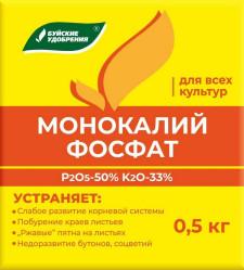 МоноКалийФосфат (пак.0,5кг.) Буйские удобрения