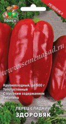 Перец сладкий Здоровяк  0,25гр. (авт.серия)  (Поиск)