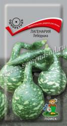 Лагенария Лебёдушка  1гр. (Поиск)