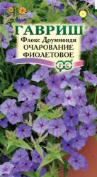 Флокс друммонда  Очарование фиолетовое 0,05 гр (Гавриш)