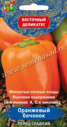 Перец сладкий Оранжевый бочонок 0,1гр. (авт.серия)  (Поиск)