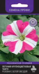 Петуния Танго Розовая с белой звездой  F1 15шт. крупноцв.(Поиск)