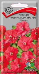 Петуния Магнит Красная F1 10шт. минифлора (Поиск)