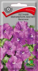 Петуния Магнит Фиолетовя F1 10шт. минифлора (Поиск)