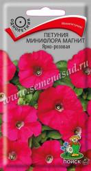 Петуния Магнит Ярко-розовая F1 10шт. минифлора (Поиск)
