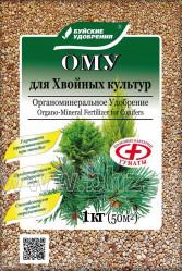 Буйские удобрения  для Хвойных культур ОМУ (пак.1кг.)