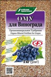 Буйские удобрения  Виноград ОМУ (пак.1кг.)