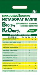 Метаборат Калия (пак.5гр.) Буйские удобрения