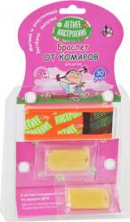 Летнее настроение  Браслет и сменный картридж для детей от комаров