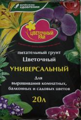 Грунт Цветочный Рай  Универсальный 20л. БХЗ