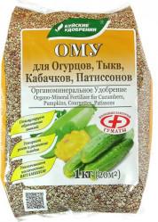 Буйские удобрения  Огурцы, тыквы, кабачки, патиссоны ОМУ (пак.1кг.)