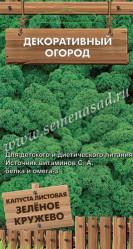 Капуста листовая Зеленое кружево 0,1гр.  (Поиск)