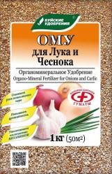 Буйские удобрения  Лук, чеснок ОМУ (пак.1кг.)