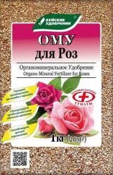 Буйские удобрения  для Роз ОМУ (пак 1кг.)