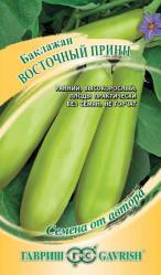 Баклажаны Восточный Принц (зеленоплодный) 0,3гр. (Гавриш)