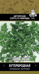 Петрушка Бутербродная  3гр. листовая (огородн. изоб.) (Поиск)