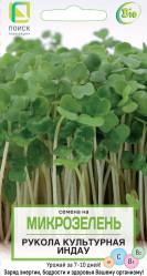 Пряные травы, Аптека Микрозелень Индау (рукола) культурная 5г.  (Поиск)