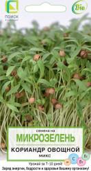 Пряные травы, Аптека Микрозелень Кориандр овощной Микс 5г.  (Поиск)