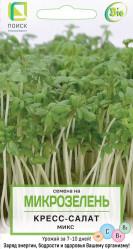 Пряные травы, Аптека Микрозелень Кресс-салат Микс 5г.  (Поиск)