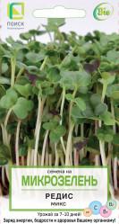 Пряные травы, Аптека Микрозелень Редис Микс 5г.  (Поиск)