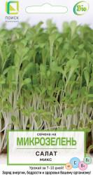 Пряные травы, Аптека Микрозелень Салат Микс 5г.  (Поиск)