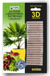ГЕРА 3D - палочки  для Пальм и декоративно-лиственных (60гр.)