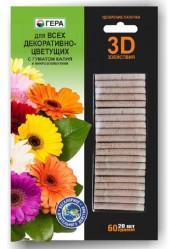 ГЕРА 3D - палочки  для Всех декоративно-цветущих (60гр.)