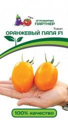 Томат Оранжевый папа F1  10шт (Партнёр)