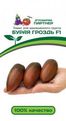 Томат Бурая гроздь F1  10шт (Партнёр)