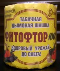 Табачная шашка Фитофторник 220гр.