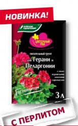 Грунт Цветочный Рай  Герань, Пеларгония 3л. БХЗ