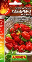 Перец острый Хабанеро красный 0,1гр. (Аэлита)