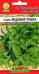 Пряные травы, Аптека Стевия Медовая травка 7шт. (Аэлита)
