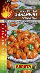 Перец острый Хабанеро оранжевый 0,1гр. (Аэлита)