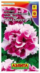 Петуния Роза пируэт F1 мнгоцветная махр. 10шт. (Аэлита)