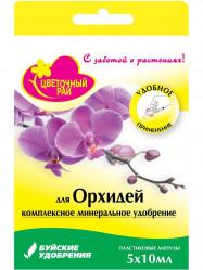 Цветочный Рай Ампулы  для Орхидей (5шт.х 10мл.) Буй