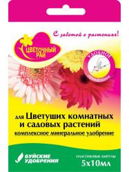 Цветочный Рай Ампулы  для Цветущих раст. (5шт.х 10мл.) Буй