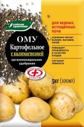Буйские удобрения  Картофельное с Калимагнезией ОМУ (пак.5кг.)