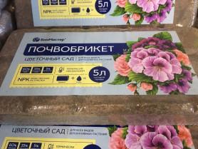 Почвобрикет БиоМастер  Цветочный Сад 5л.