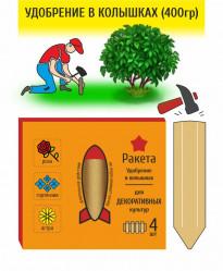 Ракета для Декоративных культур 400гр