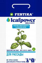 Фертика Leaf Power  для Рассады (пак. 15гр.)