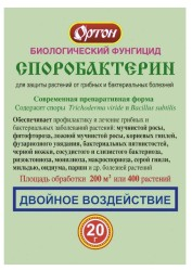 Споробактерин (пак. 20гр.) Ортон