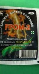 Гром-2  (пак.10гр.)  ЗАС