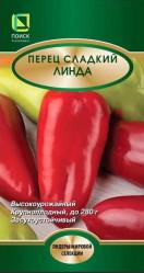 Перец сладкий Линда 0,25г (авт.серия) (Поиск)