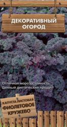 Капуста листовая Фиолетовое кружево 0,1гр.  (Поиск)