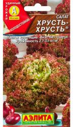 Салат Хрусть-хрусть листовой 0,5гр. (Аэлита)