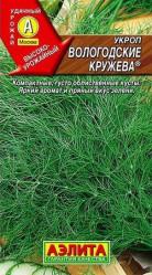 Укроп Вологодские кружева 1гр. (Аэлита)